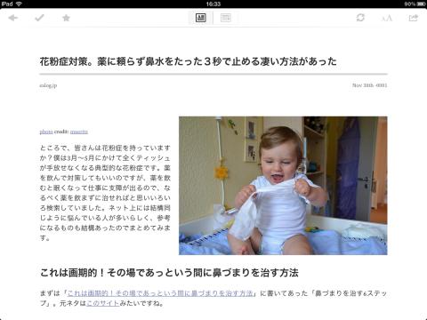 Pocket iPadアプリ 本文