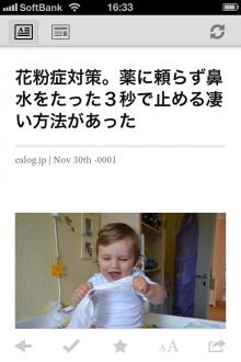 Pocket iPhoneアプリ 本文
