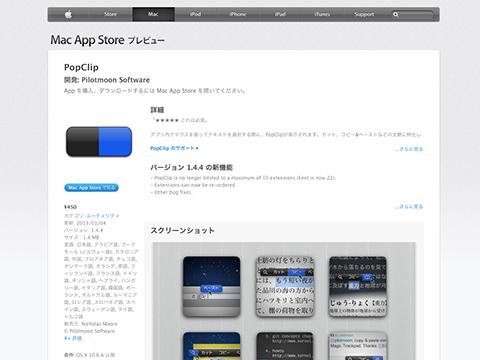 PopClip - Mac App Store