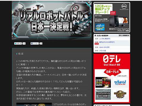 リアルロボットバトル日本一決定戦! - 日本テレビ