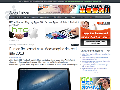 Release of new iMacs may be delayed into 2013 - Rumor