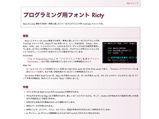Ricty