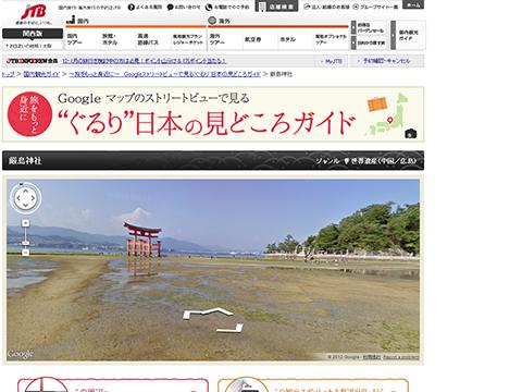 厳島神社 - 世界遺産