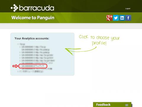 Google Analyticsのサイト選択