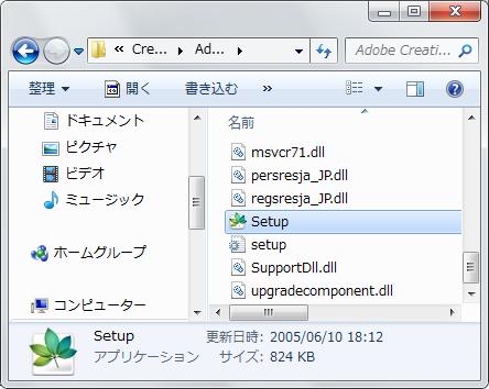 Adobe Creative Suite 2 セットアップ開始