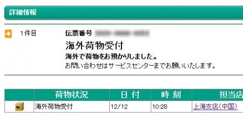 27インチiMac(late2012)出荷しました