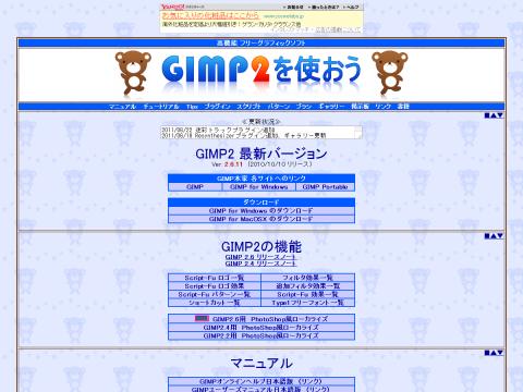 高機能フリーグラフィックソフト GIMP2を使おう