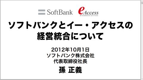 ソフトバンクとイー・アクセスの経営統合