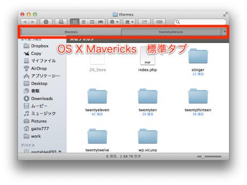 OS X Mavericks 標準タブ