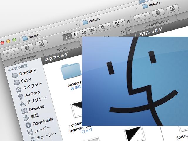 OS X Mavericks+TotalFinderで最強のタブが爆誕した!