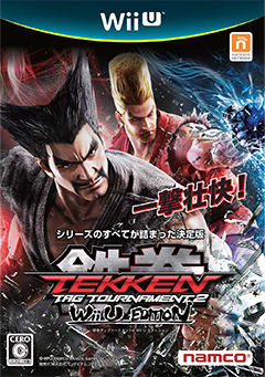 鉄拳タッグトーナメント 2 Wii U EDITION