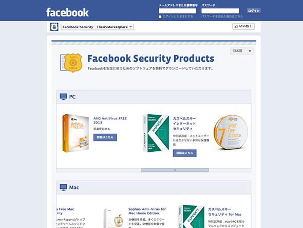 アンチウイルスマーケットプレイス - Facebook Security