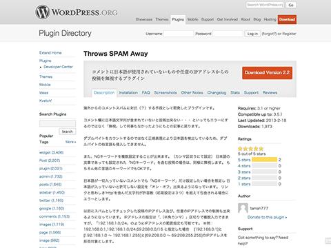 Throws SPAM Away - WordPress Plugins