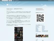 Twitter #music (日本はまだですが…) - Twitter 公式ブログ