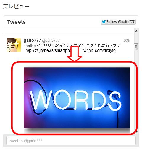 Twitter設定 ウィジェット 画像表示