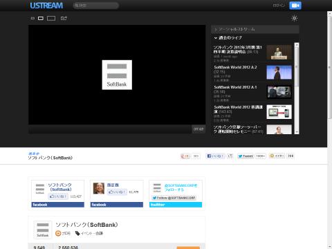 USTREAM生中継 - SoftBank記者会見