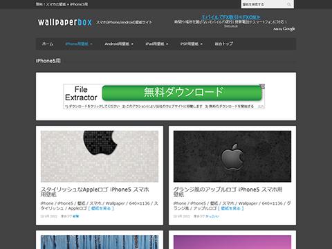 iPhone5用 - スマホ壁紙 WALLPAPER BOX