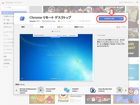 Chrome リモート デスクトップ ダウンロード