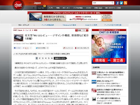 任天堂「Wii U」レビュー--デザインや機能、使用感など紹介(前編) - CNET Japan