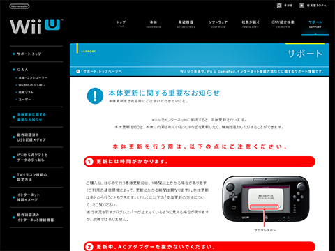 Wii U 本体更新に関する重要なお知らせ Nintendo