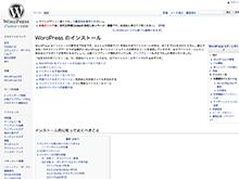 WordPress のインストール - WordPress Codex 日本語版