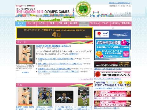 ロンドンオリンピック Yahoo!スポーツ×スポーツナビ