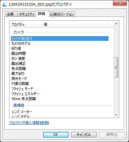 EXIF Remove using ImageMagick 有効